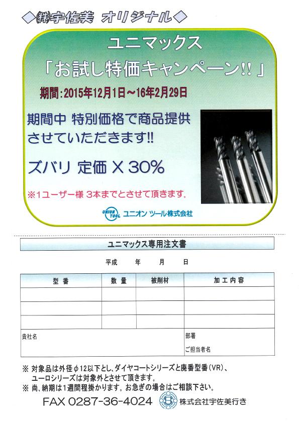 (株)宇佐美オリジナルキャンペーン ユニマックス「お試し特価キャンペーン!!」のご案内