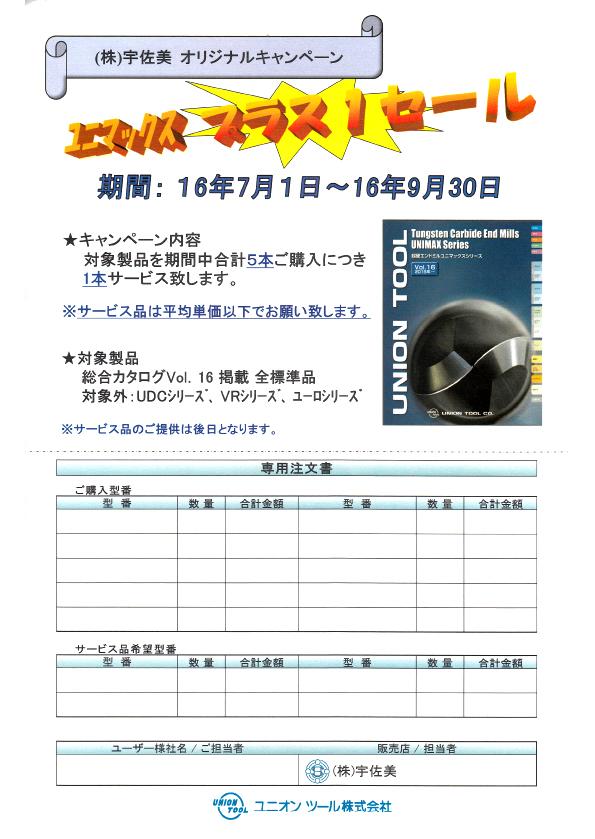 (株)宇佐美オリジナルNo.2 ユニマックスプラス1セールのご案内(2016年7月1日~9月30日)