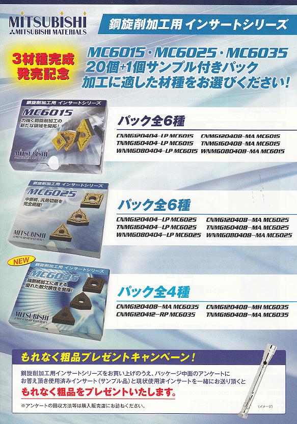 三菱マテリアル(株) 3材種完成発売記念 粗品プレゼントキャンペーンのお知らせ