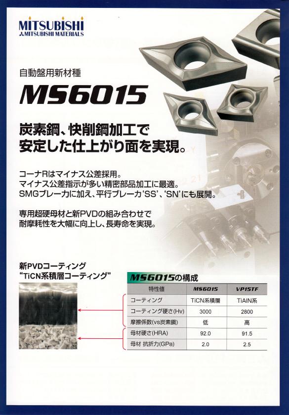 三菱マテリアル(株) 新商品 自動盤新材種(炭素鋼・快削鋼加用)MS6015サンプル申請書のご案内