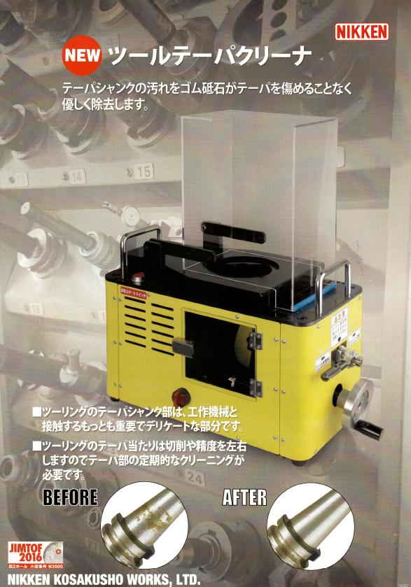 (株)日研工作所 新製品 ツールテーパークリーナー 発売のお知らせ