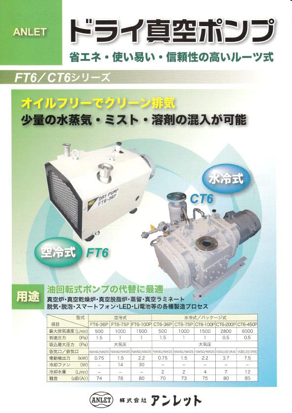 (株)アンレット ドライ真空ポンプFT6/CT6シリーズのご案内(オイルフリーでクリーン排気)