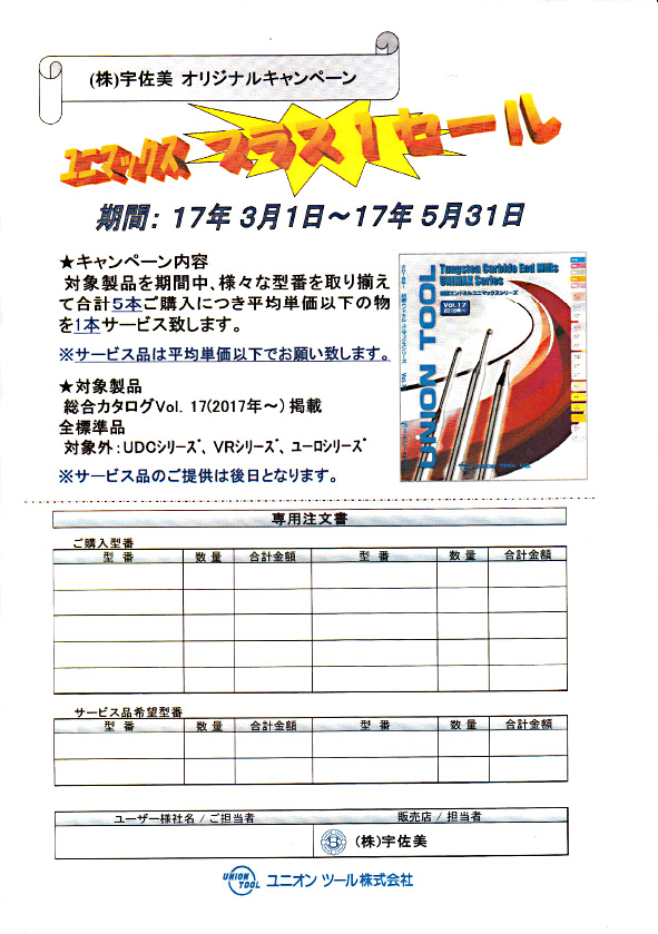 (株)宇佐美オリジナル 「ユニマックスプラス1セール」のご案内(2017/3/1~5/31まで)