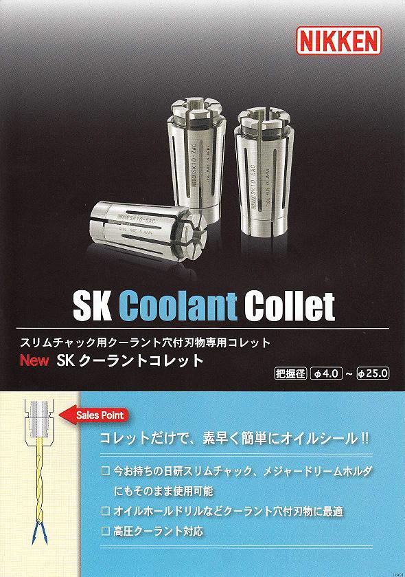 (株)日研工作所 新製品SKクーラントコレット発売のお知らせ。