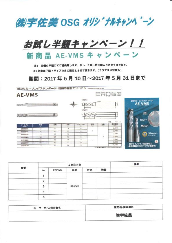(株)宇佐美オリジナル OSG新商品お試し半額キャンペーンのご案内