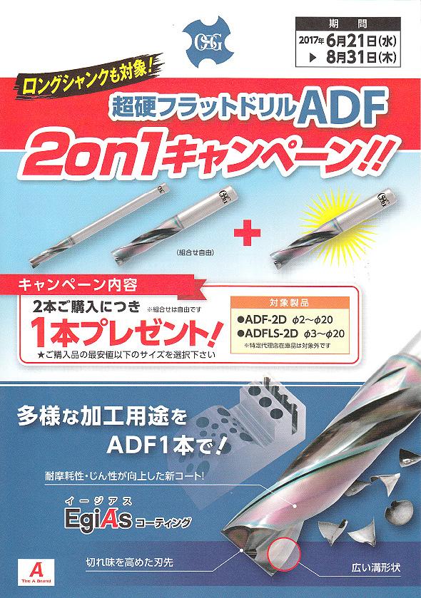 オーエスジー(株) 超硬フラットドリルAFD 2on1キャンペーン!!のご案内