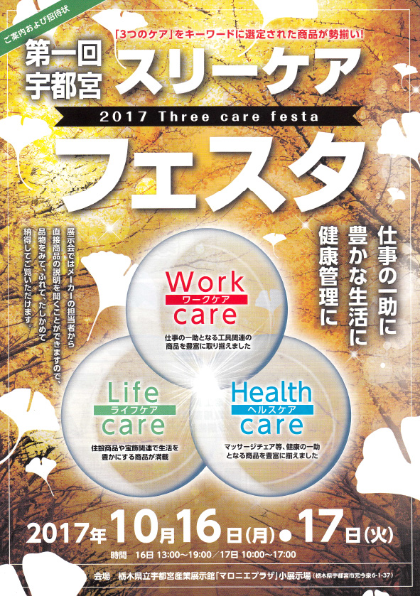展示会 第1回 宇都宮スリーケアフェスタ 開催のお知らせ(2017年10/16~10/17)