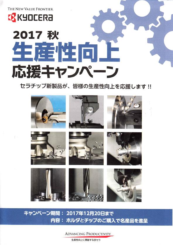京セラ㈱ 2017秋生産性向上 応援キャンペーンのご案内(2017/12/20まで)