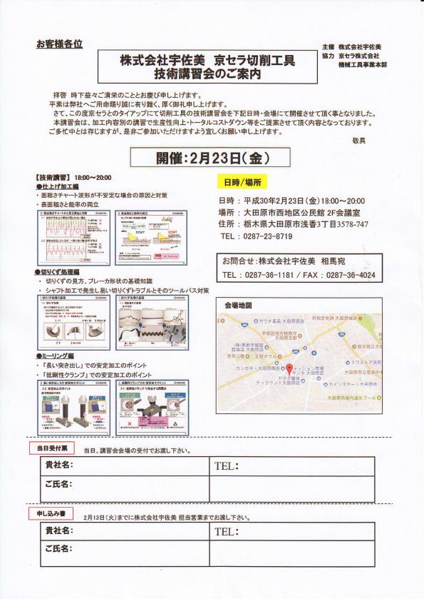 ㈱宇佐美オリジナル 京セラ切削工具技術講習会のご案内(2018年2月23日)