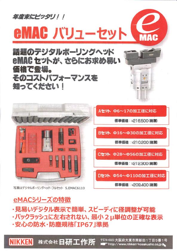 新企画 (株)日研工作所 eMACバリューセット販売のお知らせ