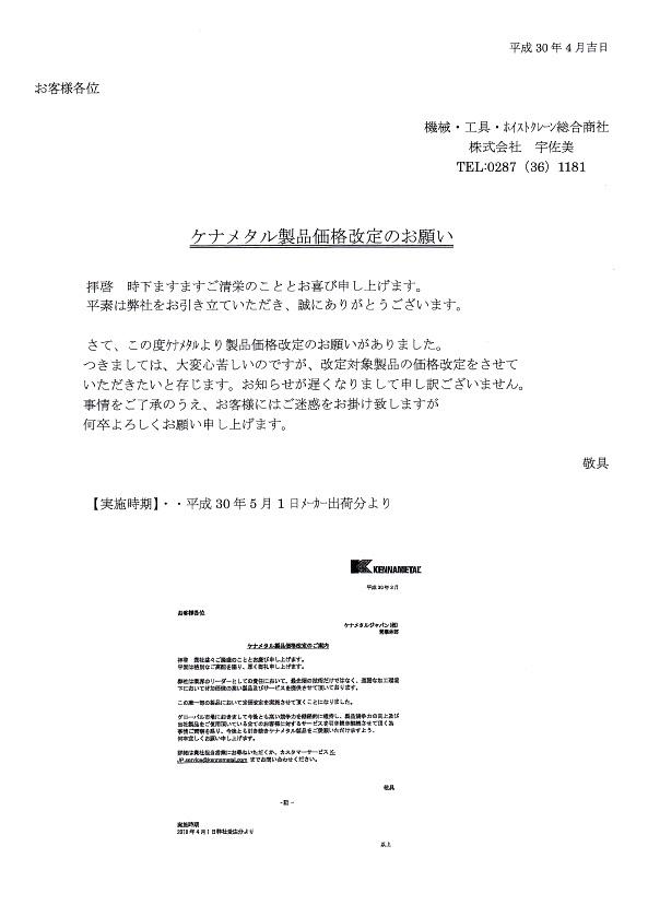 ケナメタルジャパン(超硬工具)価格改定のご案内