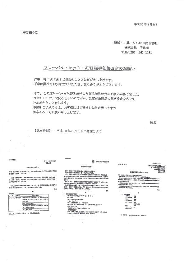 フローバル・キッツ・JEF 継手価格改定のお願い