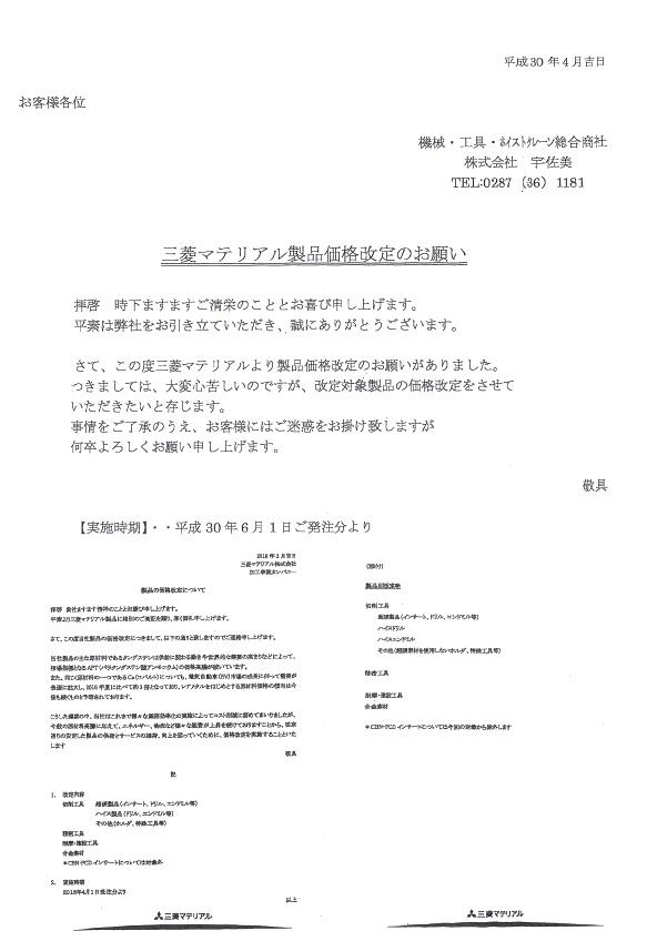 三菱マテリアル㈱製品価格改定のお願い
