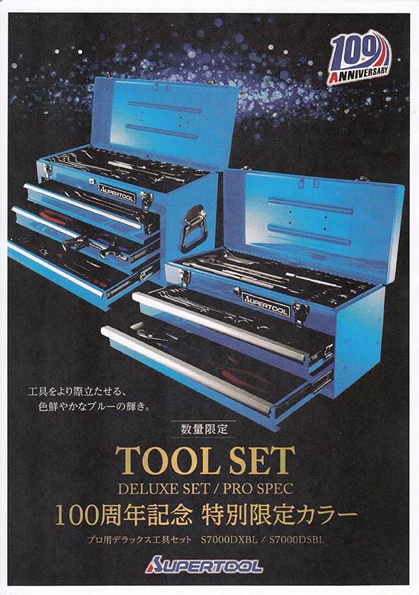 ㈱スーパーツール100周年記念特別限定カラー ツールセット販売のお知らせ