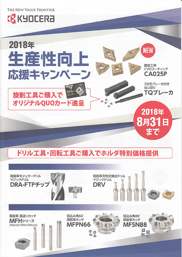 京セラ(株) 生産性向上応援キャンペーンのご案内(2018/8/31まで)