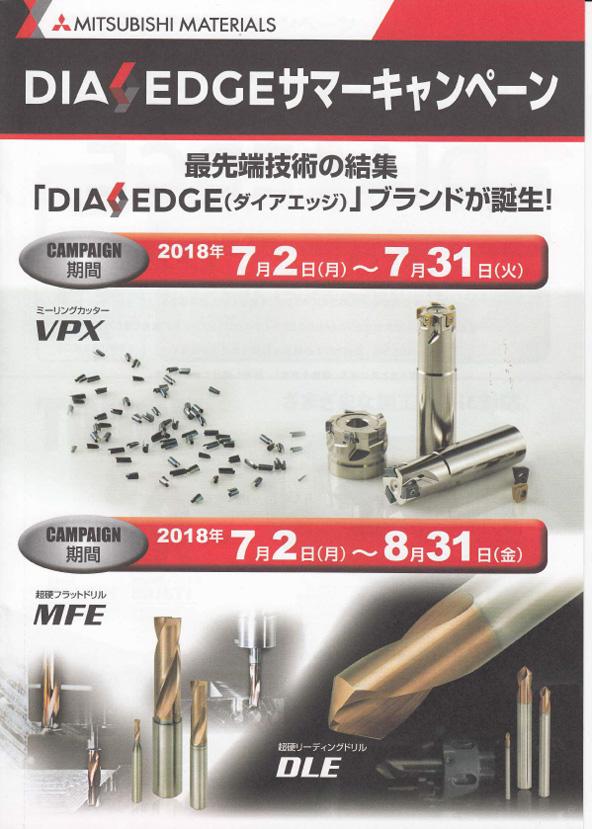 三菱マテリアルDIA EDGE サマーキャンペーンのお知らせ(2018/7/1~8/31)