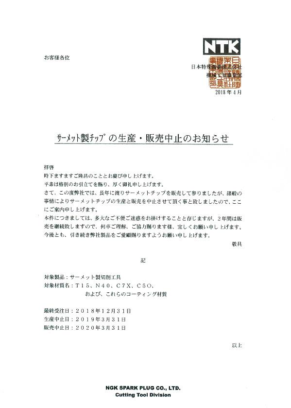 日本特殊陶業㈱ NTK サーメットチップの生産・販売中止のお知らせ