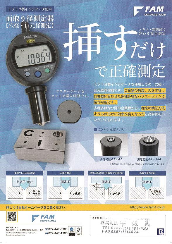 ㈱ファム 面取り径測定器(穴径・口元径測定) 新発売のお知らせ