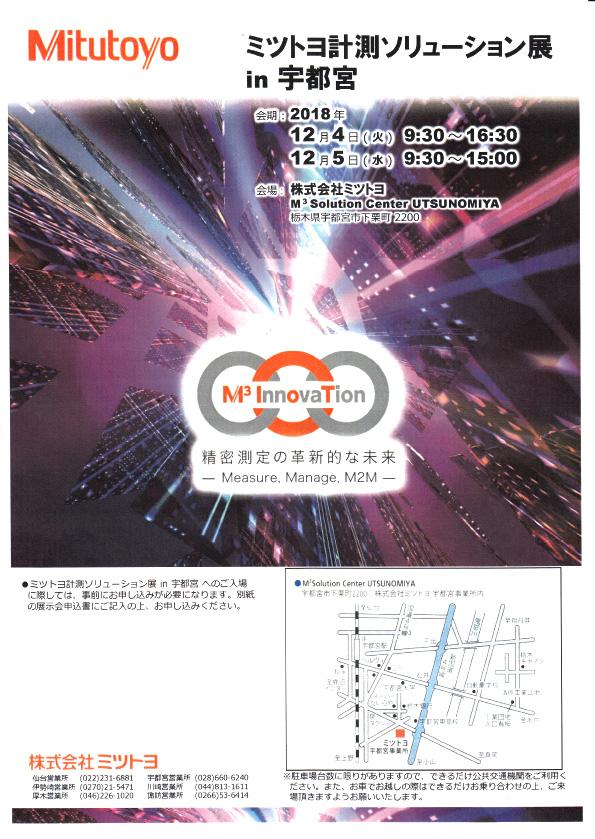 ㈱ミツトヨ 計測ソリューション展in宇都宮開催のご案内(2018/12/4~12/5)