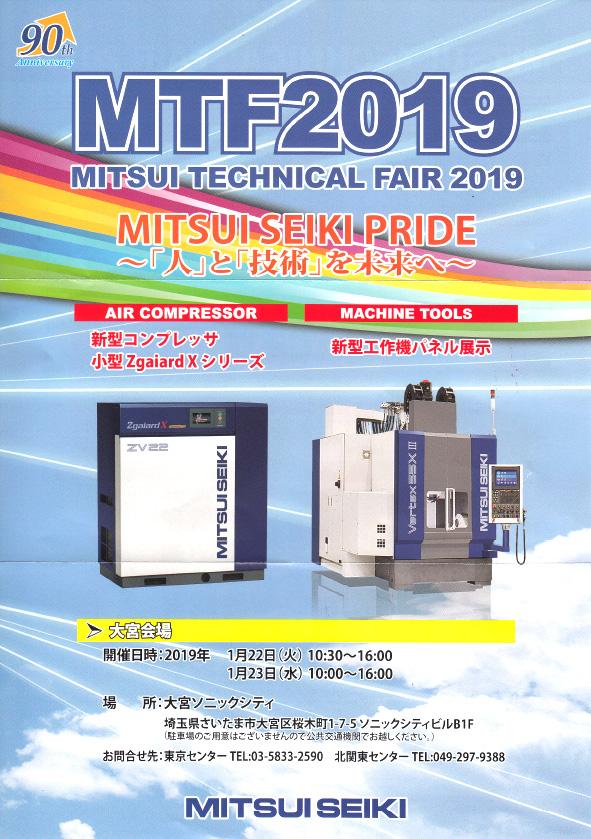 三井精機工業㈱ MTF2019 展示会のお知らせ(2019/1/22~1/23)