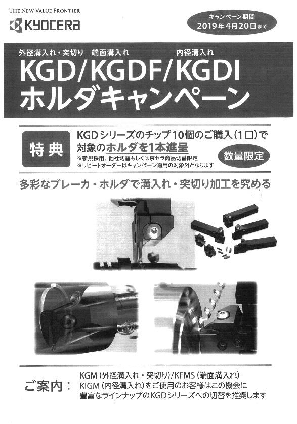 京セラ㈱ KDG/KGDF/KGDI ホルダーキャンペーンのお知らせ