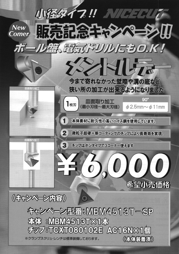 富士元工業㈱ メントルデー 販売記キャンペーンのお知らせ