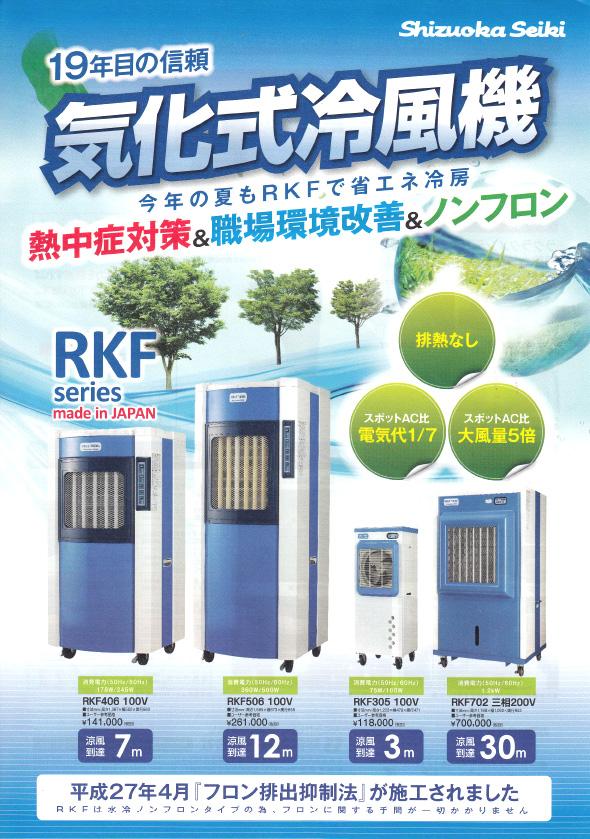 静岡精機㈱ 気化式冷風機販売のお知らせ