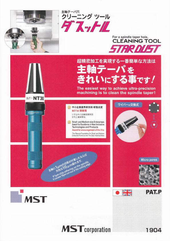 ㈱MST 主軸テーパー穴クリーニングツール(ダスットル)新商品販売のお知らせ