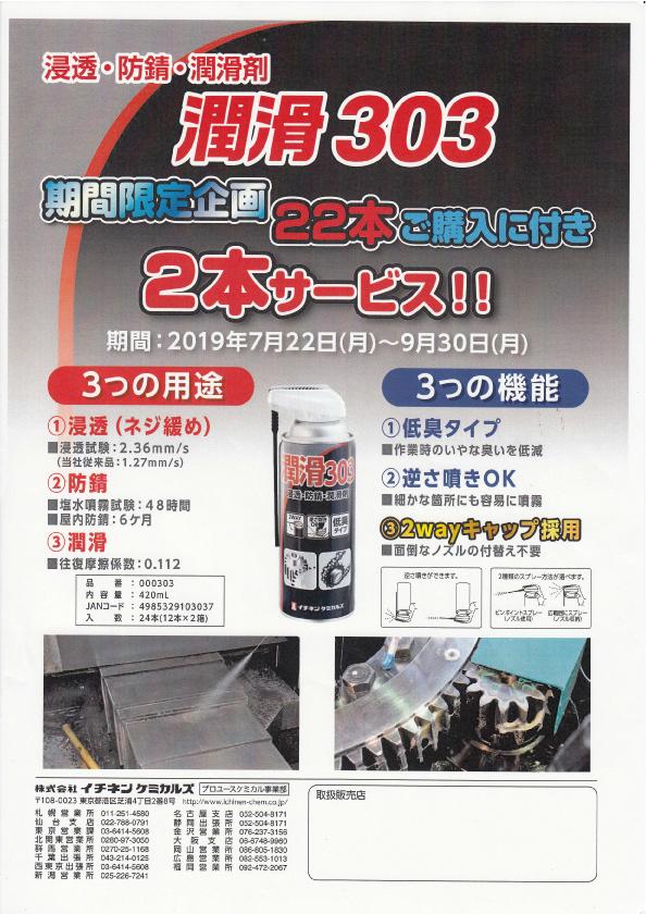 (株)イチネンケミカルズ 潤滑303 企画販売のお知らせ