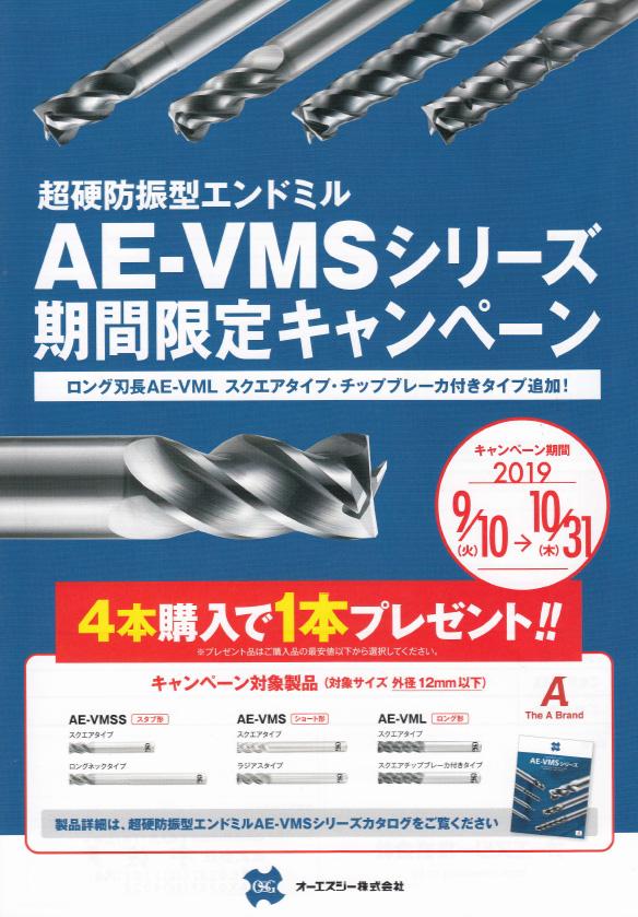 オーエスジー(株)超硬防振エンドミル(AE-VMS)シリーズ期間限定キャンペーンのお知らせ
