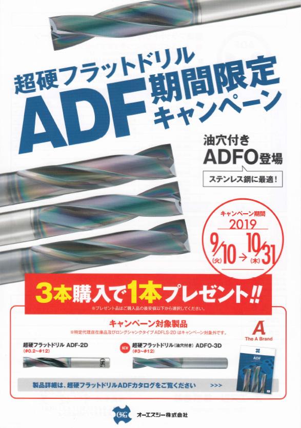 オーエスジー(株)超硬フラットドリル(ADF)シリーズ期間限定キャンペーンのお知らせ