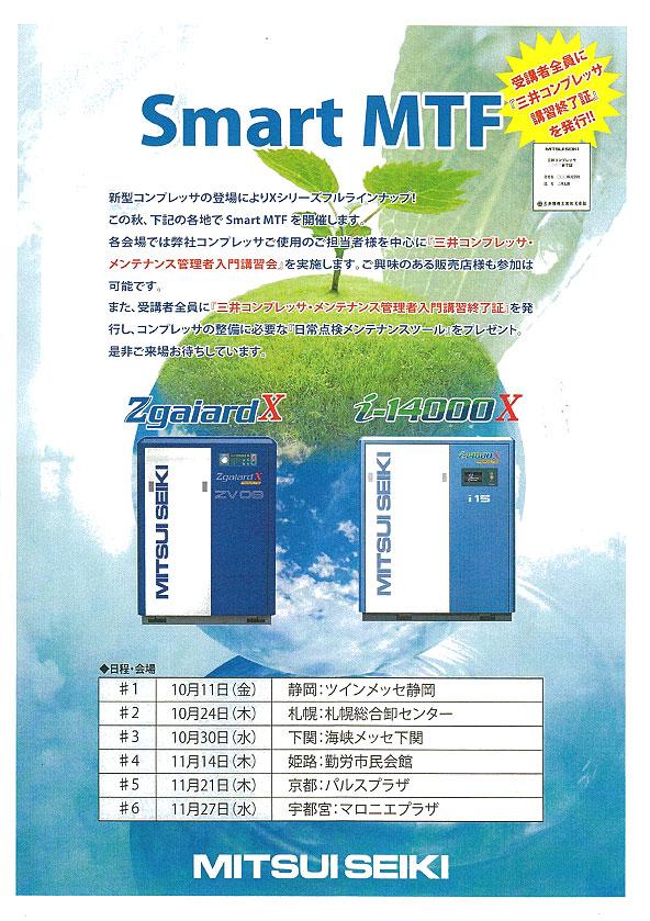 三井精機工業(株) Smart MTF プライベート展示会のお知らせ(宇都宮会場:11/27マロニエプラザ)