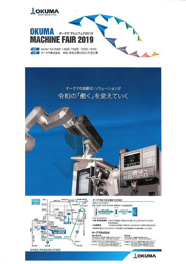 オークマ㈱ オークママシンフェア2019 展示会のお知らせ