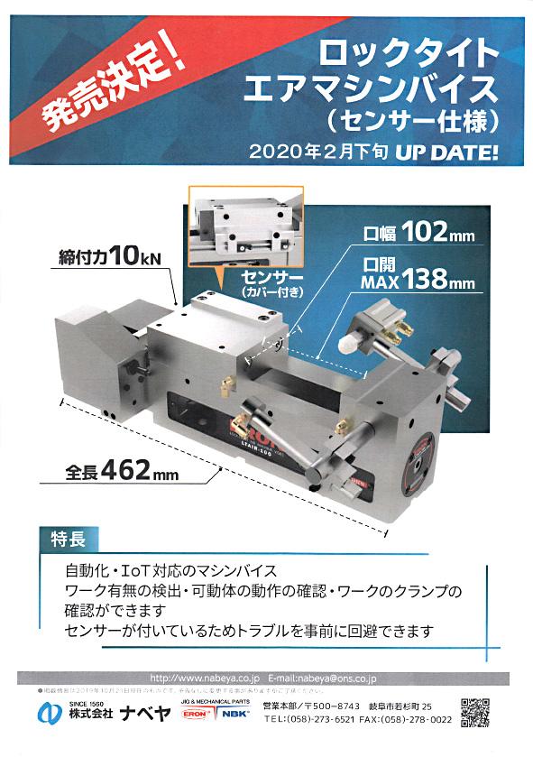 (株)ナベヤ 新商品 マシンバイス販売のご案内