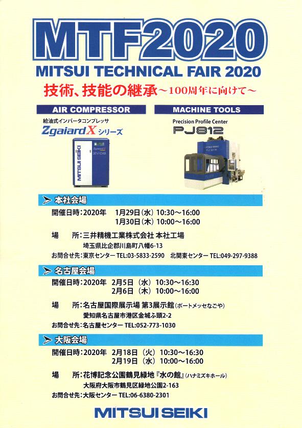 三井精機工業(株) MTF2020展示会開催のお知らせ