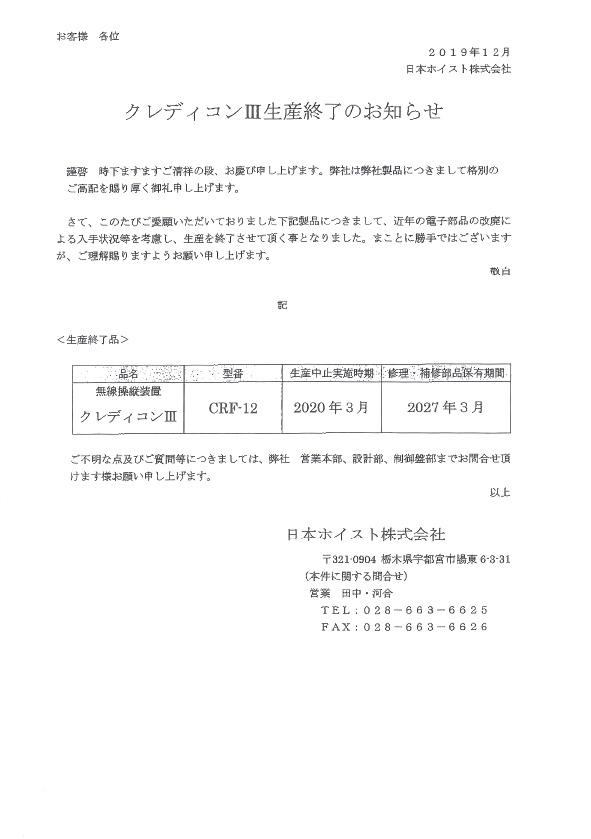 日本ホイスト(株) クレディコンⅢ生産終了のお知らせ