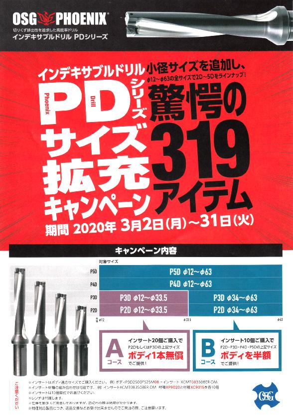 オーエスジー(株) PDシリーズ サイズ拡充キャンペーンのお知らせ