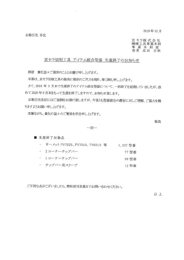 京セラ(株) 切削工具アイテム統合型番 生産終了のお知らせ