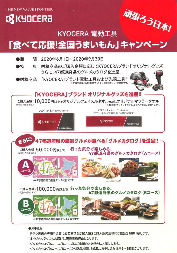 京セラ電動工具 「食べて応援!全国うまいもん」キャンペーンのお知らせ