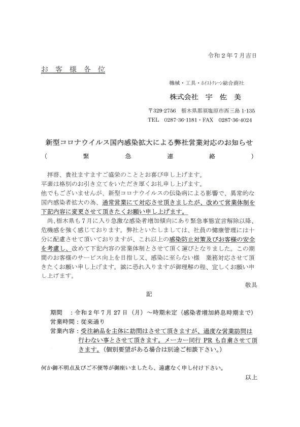 新型コロナウイルス国内感染拡大による弊社営業対応のお知らせ(2020/7/27)